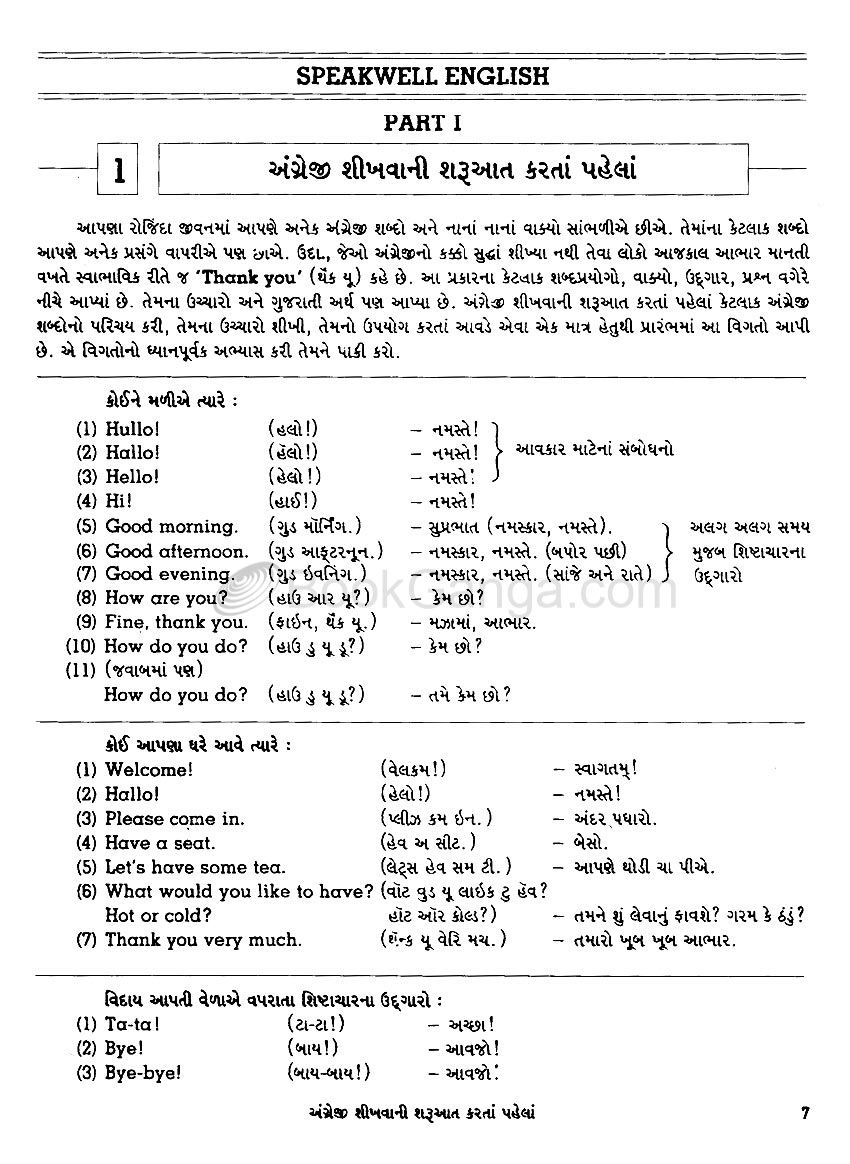 Speakwell English Course (Gujarati)