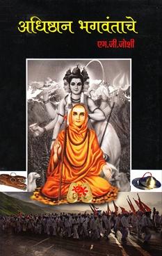 Adhishthan Bhagwantache