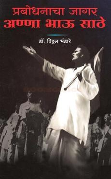 Prabodhanacha Jagar Annabhau Sathe