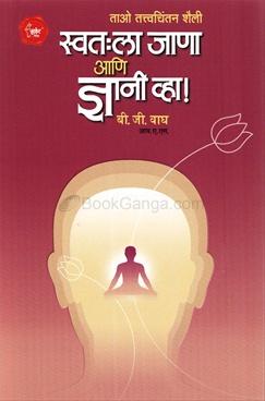 Swathala Jana Ani Dnyani Vha