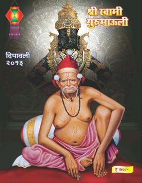 Shri Swami Gurumauli 2013