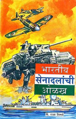 Bhartiya Senadalanchi Olakh