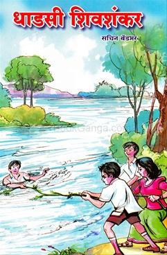 Dhadasi Shivshanakar
