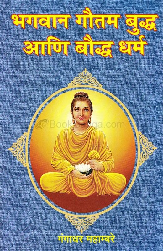 भगवान गौतम बुद्ध आणि बौद्ध धर्म