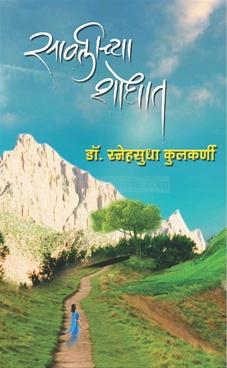 Sawalichya Shodhat