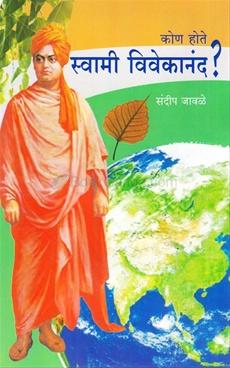 Kon Hote Swami Vivekanand ?