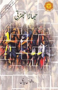 Zadazadti (Urdu)