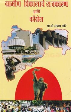 Gramin Vikasache Rajkaran Ani Congress