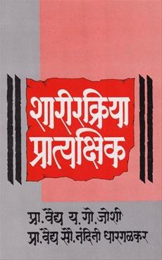 SharirKriya Pratyakshik