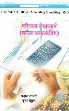 Parivyay Lekhakarm (Cost Accounting)