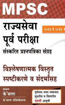 Rajyasewa Purv Pariksha