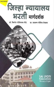 JIlha Nyayalay Bharati Margadarshika