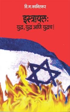 इस्त्रायल: य़ुद्ध, युद्ध आणि युद्धच!