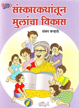 Sanskarkathantun Mulancha Vikas