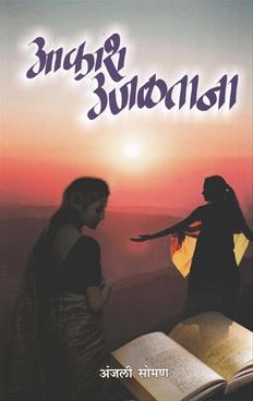 Aakash Ujaltana