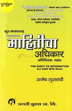 Mahiticha Adhikaar