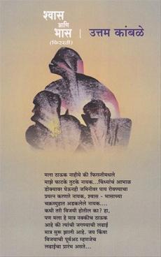Shwas Ani Bhas ( Firasti )