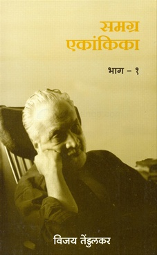 Samagra Ekankika : Bhag 1