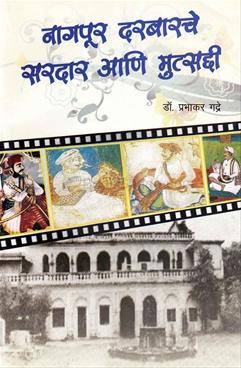 Nagpur Darbarche Sardar Ani Mutsaddi