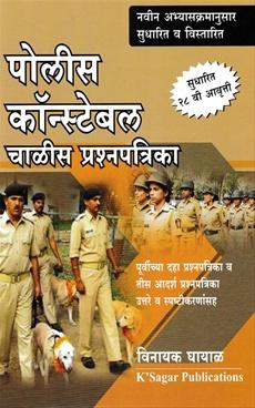 Police Constable Chalis Prashnapatrika