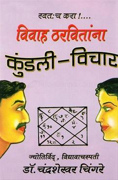 Vivah Tharavitanna Kundali Vichar