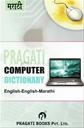 Pragati Computer Dictionary English-English-Marathi