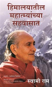Himalayatil Mahatmyanchya Sahavasat