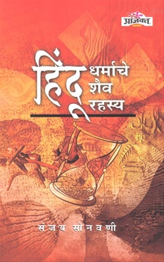Hindu Dharmache Shaiv Rahasya