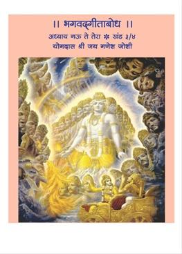 Bhagavadageetabodh : Khand 3