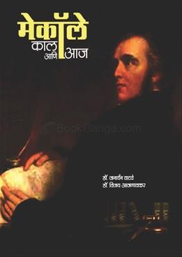 Macaulay Kal Ani Aaj