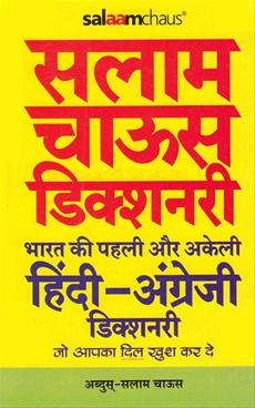 Salaam Chaus Hindi English Dictionary