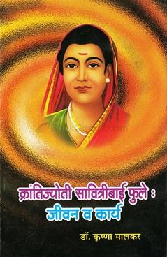 Krantijyoti Savitribai Fule : Jivan va Karya