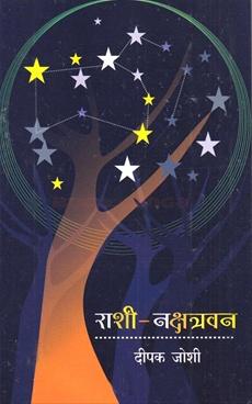 Rashi-Nakshatravan