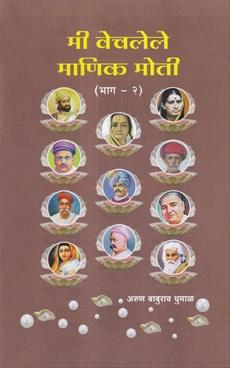 Mi Vechalele Manik Moti Bhag - 2