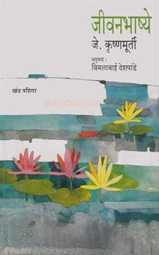 Jivanbhashye Khand Pahila (Hard Copy)