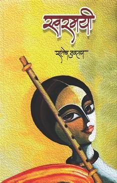 Swaramayi