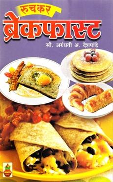 Ruchakar Breakfast