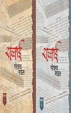 Sacchai Bhag 1 Va 2