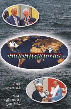 Satasamudrapalhyad