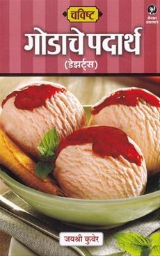 Chavishta - Godache Padarth ( Desserts )