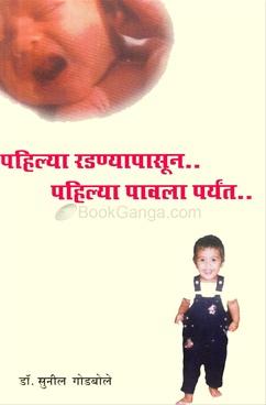 Pahilya Radnyapasun.. Pahilya Pavalaparyant..