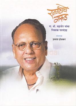 Rangandhache Garud