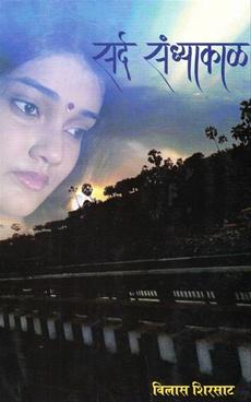 Sard Sandhyakal
