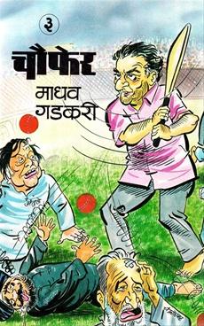 Choufer Bhag 3 Ra
