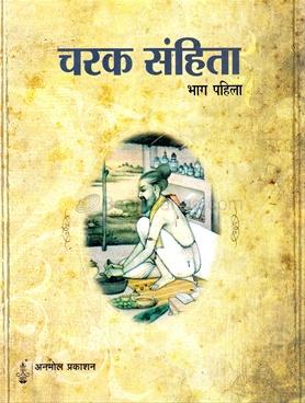 Sarth Charksanhita bhag 1
