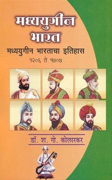 मध्ययुगीन भारत मध्ययुगीन भारताचा इतिहास १२०६ ते १७०७.