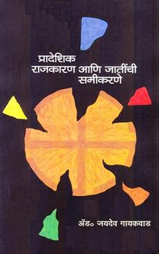 Pradeshik Rajkaran Ani Jatinchi Samikarane