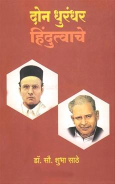 Don Dhurandhar Hindutvache