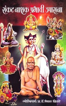 Sankat Nashak Prabhavi Upasana