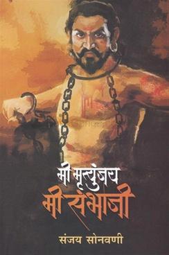 Mi Mrutyunjay Mi Sambhaji